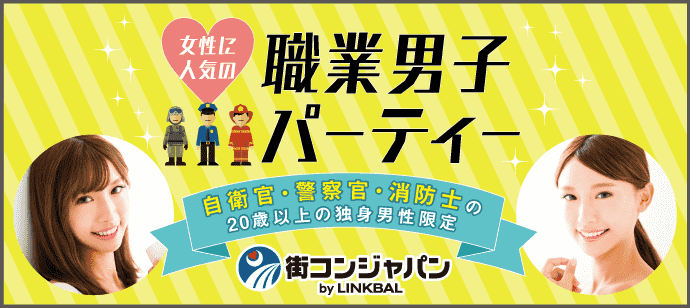女性に人気の★職業男子パーティー(自衛隊・警察官・消防士男性限定)