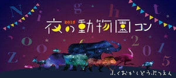 第5回 福岡市動物園(夜の動物園)