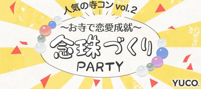 【東京都浅草の婚活パーティー・お見合いパーティー】Diverse(ユーコ)主催 2018年6月23日