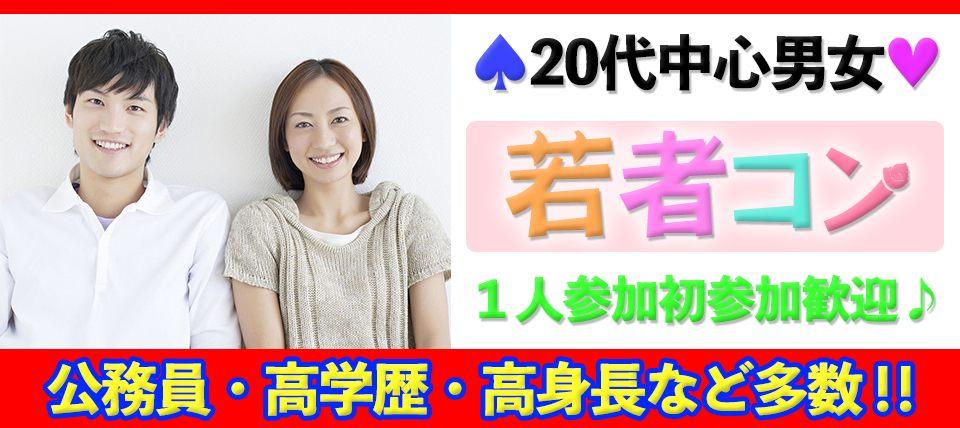 【大分県大分の恋活パーティー】株式会社セイリングデイズ主催 2018年6月24日