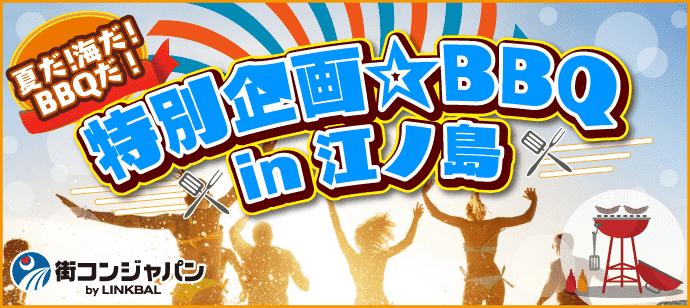 夏だ!海だ!BBQだ!特別企画★BBQin江ノ島