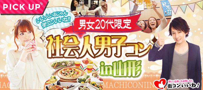 【山形県山形の恋活パーティー】街コンいいね主催 2018年6月30日