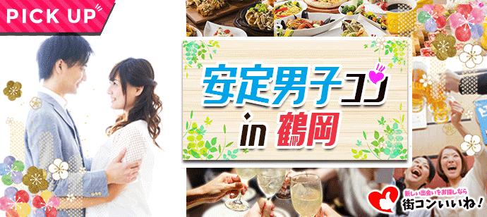 【山形県鶴岡の恋活パーティー】街コンいいね主催 2018年6月30日