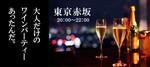 【東京都赤坂の婚活パーティー・お見合いパーティー】株式会社セイリングデイズ主催 2018年7月14日