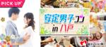 【青森県八戸の恋活パーティー】街コンいいね主催 2018年7月1日
