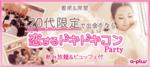 【東京都新宿の婚活パーティー・お見合いパーティー】街コンの王様主催 2018年7月20日