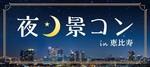 【東京都恵比寿の体験コン・アクティビティー】GOKUフェス主催 2018年7月23日