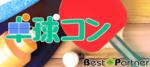 【大阪府本町の体験コン・アクティビティー】ベストパートナー主催 2018年8月18日