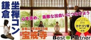 【神奈川県鎌倉の体験コン・アクティビティー】ベストパートナー主催 2018年8月26日