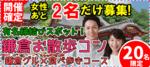【神奈川県鎌倉の体験コン・アクティビティー】街コンkey主催 2018年7月21日