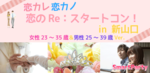 【山口県山口の恋活パーティー】スマートパーティー主催 2018年6月29日