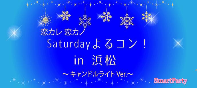 【静岡県浜松の恋活パーティー】スマートパーティー主催 2018年6月30日