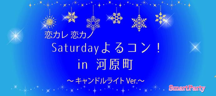 【京都府河原町の恋活パーティー】スマートパーティー主催 2018年6月30日
