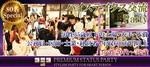 【兵庫県三宮・元町の恋活パーティー】株式会社フュージョンアンドリレーションズ主催 2018年7月21日