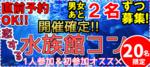 【東京都品川の体験コン・アクティビティー】街コンkey主催 2018年7月16日