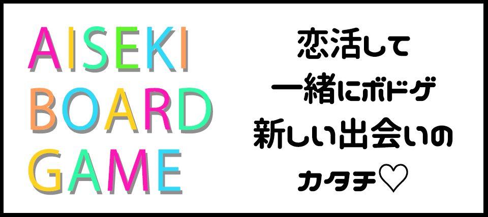 7月20日(金)【大阪本町】『20歳〜33歳限定!!』気になる最新トレンド恋活☆★相席ボードゲームコン