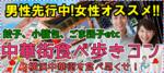 【神奈川県元町・中華街・石川町の体験コン・アクティビティー】街コンkey主催 2018年7月28日