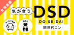【愛知県名駅の恋活パーティー】イベティ運営事務局主催 2018年7月28日