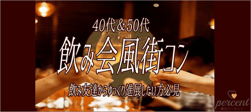 【大阪府大阪府その他の婚活パーティー・お見合いパーティー】婚活パーセント主催 2018年6月16日