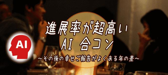 【大阪府大阪府その他の婚活パーティー・お見合いパーティー】婚活パーセント主催 2018年6月15日