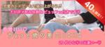 【静岡県静岡の恋活パーティー】株式会社セイリングデイズ主催 2018年6月30日