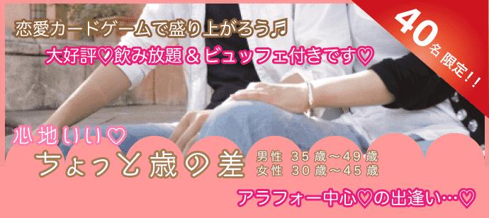 6月30日 大人の雰囲気で!本町【男性5800 /女性3200】【アラフォー中心】カードゲームを使って男女で盛り上がる