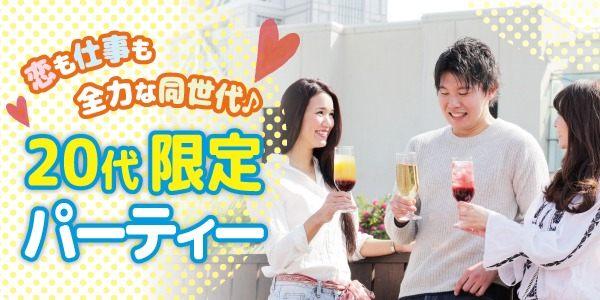 東京恋活100人祭【1人参加限定&20代限定】東京の中心で恋を奏でる