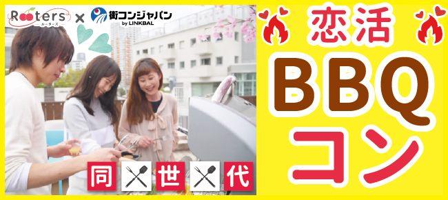 真夏のBBQ祭り☆1人参加大歓迎~表参道でBBQを堪能~20代限定~