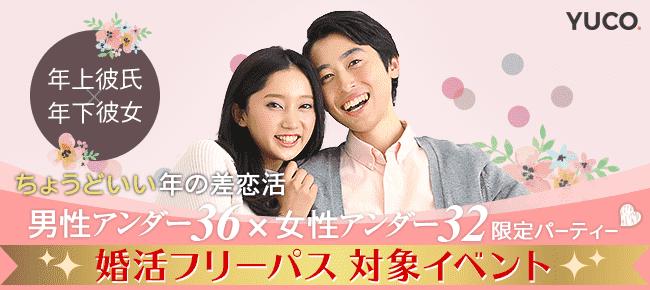 ちょうどいい年の差婚活♡男性アンダー36✕女性アンダー32限定婚活パーティー♪@新宿  8/21