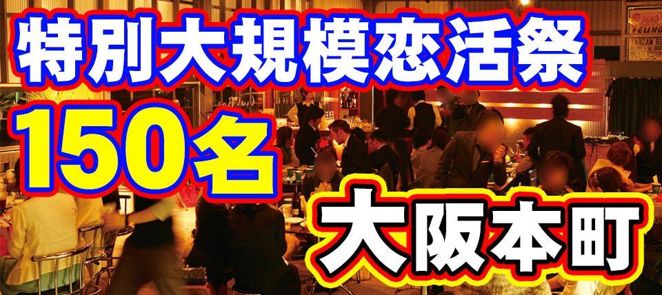 7月14日(土)【大阪本町】『20歳〜39歳限定』MAXなんと150名関西最大級!恋愛カードゲームが運命を握る☆★MEGA恋活祭パーティー