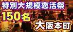 【大阪府本町の体験コン・アクティビティー】株式会社セイリングデイズ主催 2018年7月21日