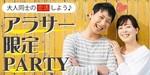 【兵庫県三宮・元町の恋活パーティー】株式会社Rooters主催 2018年7月28日