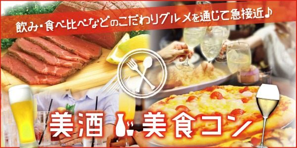 ★7.25(水)Rootersレジェンド企画!!1人参加限定×同世代恋活パーティーin六本木