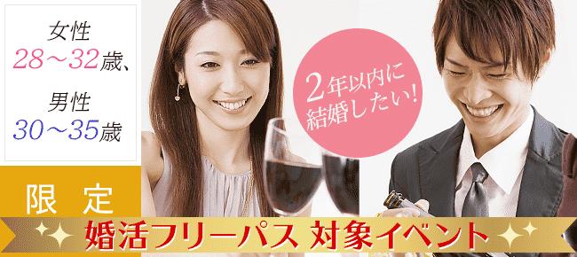 2年以内に結婚したい☆女性28~32歳、男性30~35歳限定婚活パーティー♪@東京 8/2