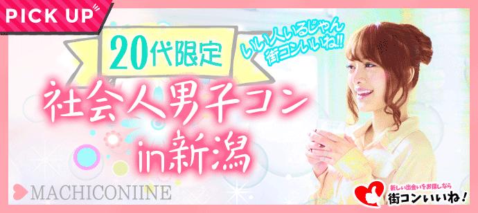 【新潟県新潟の恋活パーティー】街コンいいね主催 2018年6月24日