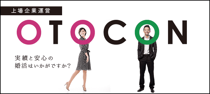 【東京都八重洲の婚活パーティー・お見合いパーティー】OTOCON(おとコン)主催 2018年7月6日
