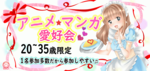 【富山県富山の恋活パーティー】イベントシェア株式会社主催 2018年8月4日