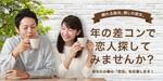 【埼玉県大宮の恋活パーティー】株式会社Rooters主催 2018年7月27日