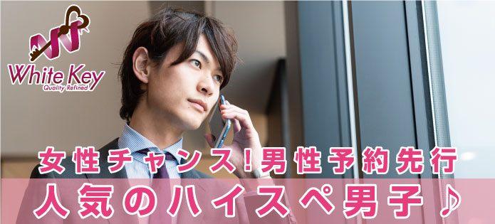 大阪(梅田)|すぐ出逢える、すぐ恋ができる、それが恋活!「ハイスペ社会人男性×23歳から33歳女性」CP解析で指名数、カップル率、ライバル数が分かる!