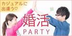 【東京都青山の婚活パーティー・お見合いパーティー】株式会社Rooters主催 2018年7月31日