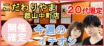 【福島県郡山の恋活パーティー】みんなの街コン主催 2018年8月25日