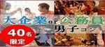 【三重県四日市の恋活パーティー】みんなの街コン主催 2018年8月11日