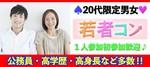 【佐賀県佐賀の恋活パーティー】株式会社セイリングデイズ主催 2018年7月6日