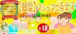 【愛知県名駅の婚活パーティー・お見合いパーティー】有限会社アイクル主催 2018年7月28日