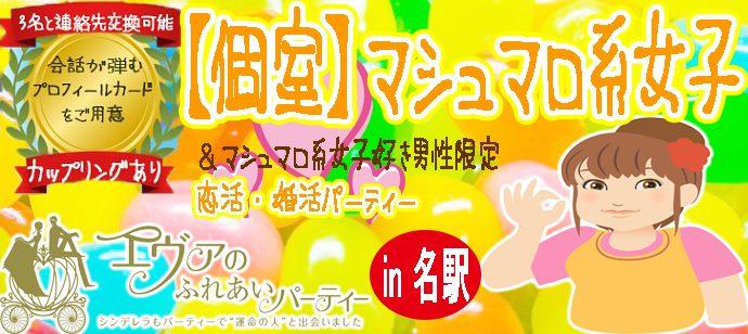 【愛知県名駅の婚活パーティー・お見合いパーティー】有限会社アイクル主催 2018年7月21日