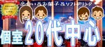 【愛知県名駅の婚活パーティー・お見合いパーティー】有限会社アイクル主催 2018年7月22日