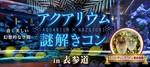 【東京都表参道の趣味コン】街コンダイヤモンド主催 2018年8月15日