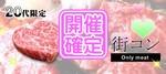 【茨城県水戸の婚活パーティー・お見合いパーティー】有限会社エーブイアール主催 2018年7月24日