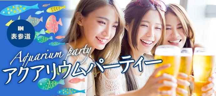 第1060回MAX50名規模 平日休み特集!スパークリングワイン飲み放題 LINK PARTY in 表参道「飲み友・友活・恋活」