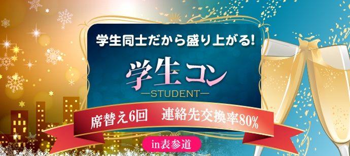 第1089回MAX50名規模 スパークリングワイン飲み放題♪学生限定 LINK PARTY in 表参道「飲み友・友活・恋活」